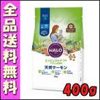HALO ハロー キャットフード エイジングケア 7+ 天然サーモン 400g B2 ドッグフード エサ 天然素材