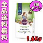 HALO ハロー キャットフード エイジングケア 7+ 天然サーモン 1.6kg ×2個セット E2 ドッグフード エサ 天然素材