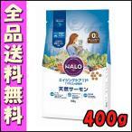 HALO ハロー キャットフード エイジングケア 11+ 天然サーモン 400g B2 ドッグフード エサ 天然素材