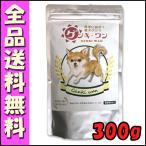 玄米・胚芽表皮・発酵 玄米酵素 ゲンキ・ワン 300g 【愛犬サプリメント】 [B2000]