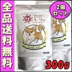 玄米・胚芽表皮・発酵 玄米酵素 ゲンキ・ワン 300g 【愛犬サプリメント】 ×2個セット [B2000]