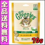 グリニーズ 猫用 ローストチキン味 70g B2000 歯磨き スナック オーラルケア おやつ 口臭ケア 歯石