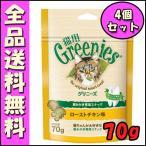 グリニーズ 猫用 ローストチキン味 70g x4個セット B2000 歯磨き スナック オーラルケア おやつ 口臭ケア 歯石