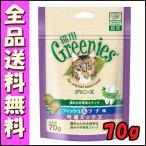 グリニーズ グリニーズ猫用 フィッシュ ツナ味吟選ミックス 70g