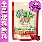 グリニーズ グリニーズ猫用 チキン サーモン旨味ミックス 70g
