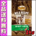 ニュートロ ワイルドレシピ 超小型犬〜小型犬用 成犬用 ラム 2kg E2 ドッグフード エサ ドライフード 穀物フリー 高タンパク 自然素材