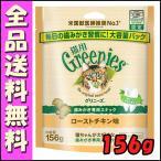 グリニーズ 猫用 ローストチキン味 156g B2 歯磨き スナック オーラルケア おやつ 口臭ケア 歯石