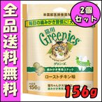 グリニーズ 猫用 ローストチキン味 x2個セット B2 歯磨き スナック オーラルケア おやつ 口臭ケア 歯石