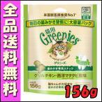 グリニーズ 猫用 グリルチキン・西洋マタタビ風味 156g B2 歯磨き スナック オーラルケア おやつ 口臭ケア 歯石