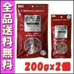 オリエント 鹿肉五膳 ライト 200g (2個セット)