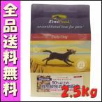 ジウィピーク ZiwiPeak エアドライ・ドッグフード ベニソン 2.5kg