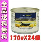 ジウィピーク ZiwiPeak キャット缶 NZグラスフェッド・ビーフ 170g 24個セット