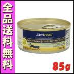 ジウィピーク ZiwiPeak キャット缶 NZグラスフェッド・ビーフ 85g
