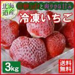 【送料無料】【産直のため同梱不可】北海道産 冷凍いちご(ヘタなし)【3kg】【お届け日指定不可】