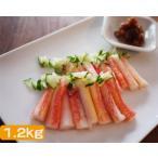 北海道稚内産 本ズワイ蟹 棒肉1.2kg 冷凍対象商品 北海道 応援 ギフト