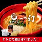 ラーメン 森住製麺 北海道 お土産 札幌 えびそば 一幻 え