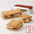 六花亭 マルセイバターサンド 5個入 メーカー包装品(