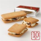 お菓子 スイーツ お取り寄せ クッキー 六花亭 マルセイバターサンド 10個入