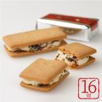 お菓子 スイーツ 六花亭 マルセイ バターサンド 16個入 メーカー包装品(袋付) お取り寄せ プレゼント 贈り物 北海道 応援 ギフト バレンタイン