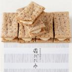 六花亭 霜だたみ 10個入 メーカー包装品(袋付) 北海道 父の日 プレゼント お中元 お菓子