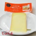 花畑牧場 十勝ラクレット 70g チーズ 冷蔵品 北海道 お土産 お取り寄せ ポイント消化 プレゼント ホワイトデー お返し