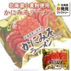 ショッピングかに 小六 北海道限定 かにみそラーメン 1人前入(麺80g、スープ35g)