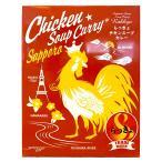 タンゼンテクニカルプロダクト らっきょスープカレー  チキン 1人前入(560g)