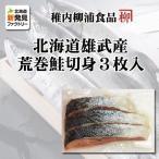 柳浦食品 北海道雄武産 新巻鮭 切身3枚入り 冷凍対象商品