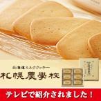 きのとや 北海道ミルククッキー 札幌農学校 24枚入 メーカー包装品(袋付) スイーツ お菓子 北海道 お土産 お取り寄せ ホワイトデー お返し