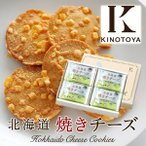 きのとや 北海道 焼きチーズ 12枚入 お取り寄せ お菓子 北海道限定商品 お土産 ホワイトデー お返し