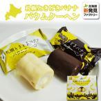 お菓子 スイーツ 札幌ときどきバナナ バウムクーヘン バームクーヘン 8個(ホワイト4個 スイート4個) お取り寄せ プレゼント 贈り物