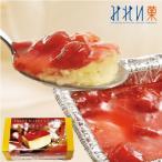 お菓子 スイーツ お取り寄せ 冷凍配送対象 みれい菓 札幌苺カタラーナM 130g