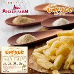 お菓子 スナック カルビー ポテトファーム POTATO FARM 北海道 お土産 じゃがリムセ 30g×4袋 お取り寄せ プレゼント 贈り物