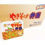 北海道限定商品 やきそば弁当 中華スープ付 12個入 1ケース まとめ売り マルちゃん 東洋水産 人気 お取り寄せ 北海道 ギフト