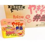 北海道限定商品 やきそば弁当 たらこ味バター風味 太麺 コンソメスープ付 12個入 1ケース まとめ売り マルちゃん 東洋水産 人気 お取り寄せ 北海道 ギフト