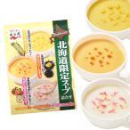 永谷園 北海道 お土産  スープ詰合せ 71g お取り寄せ プレゼント 贈り物
