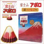お菓子 スイーツ お取り寄せ チョコレート 明治 富士山アポロチョコレート 144g (24粒入)