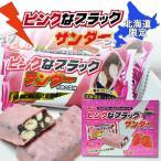 【数量限定販売】【北海道限定】ピンクなブラックサンダー プレミアムいちご味 16袋入り