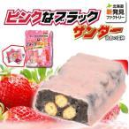 お菓子 スイーツ お取り寄せ 数量限定販売  北海道限定 ピンクなミニブラックサンダー プレミアムいちご味 12袋入り