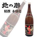 父の日ギフト    日本酒 碓氷勝三郎商店 北の勝 精撰 本醸造 1.8L