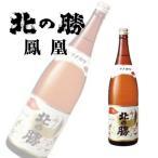 父の日ギフト日本酒 碓氷勝三郎商店 北の勝 鳳凰 1.8L