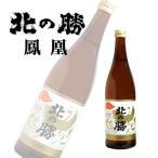 父の日ギフト日本酒 碓氷勝三郎商店 北の勝 鳳凰 720ml