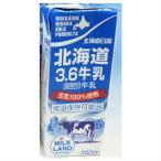 北海道 お土産 日高乳業3.6牛乳 生乳100%使用 200ml お取り寄せ プレゼント 贈り物