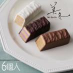 石屋製菓 ISHIYA 美冬(みふゆ)6個入 スイーツ お菓子 チョコレート 北海道 お土産 お取り寄せ ポイント消化 プレゼント ホワイトデー お返し