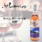 日本酒 富良野市ぶどう果樹研究所 ふらのワイン(ロゼ) ラベンダーラベル 720ml