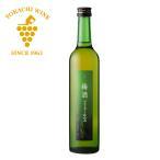 池田町ブドウ・ブドウ酒研究所 十勝ワイン 梅酒 ブランデー仕込み 500ml