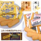 お菓子 スイーツ ケーキ クッキー 昭和製菓 北海道 お土産 北海道 お土産 函館チーズ&バタークッキー(チーズ2枚×8 バター2枚×8) お取り寄せ プレゼント
