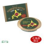 よつ葉乳業 発酵バター 125g 冷蔵品 お取り寄せ プレゼント 贈り物 北海道 応援 父の日