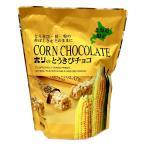 お菓子 スイーツ チョコレート ホリ(HORI) 北海道 お土産 とうきびチョコ 10本入 チョコレート お取り寄せ プレゼント 贈り物