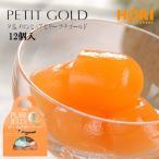 お菓子 スイーツ ゼリー ホリ(HORI) 北海道 お土産 夕張メロンピュアゼリー プチゴールド プチキャリー 16g×12個入 お取り寄せ プレゼント 贈り物